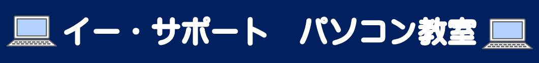 イー・サポート パソコン教室